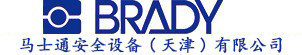 馬士通安全設備(天津)有限公司