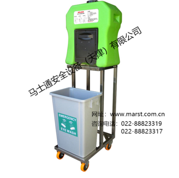 移动便携式洗眼器BD-600B