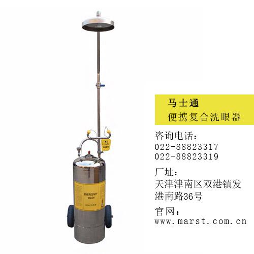 便携式洗眼器BD-570A
