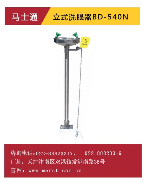 立式洗眼器BD-540N