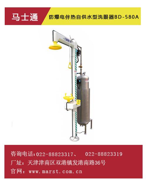 防爆电伴热自供水型洗眼器BD-580A