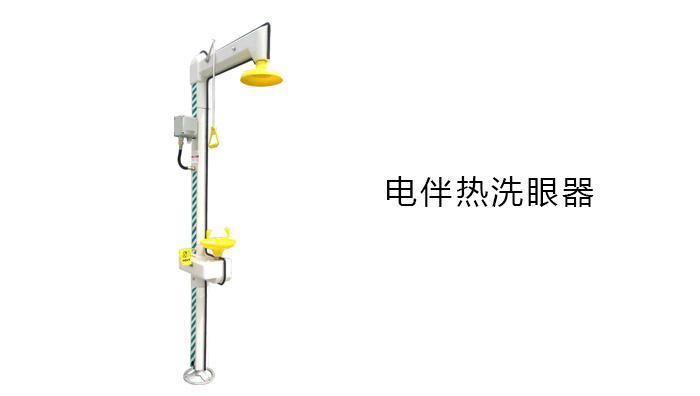 电伴热洗眼器