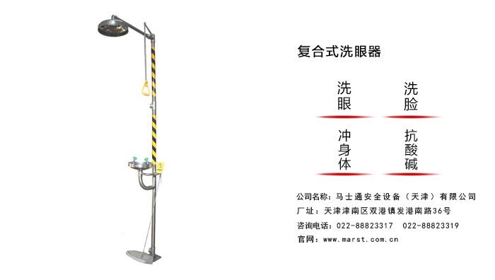 复合式洗眼器的安装要求